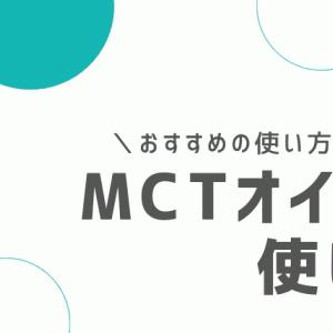 MCTオイルの使い方と量は?注意すべきポイントも解説します