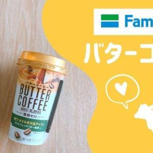 ファミマのバターコーヒーレビュー!成分やダイエット効果を比較!
