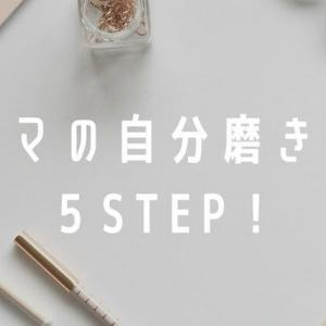 忙しいママの自分磨きの方法!時間とお金を無駄にしない5ステップ!