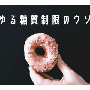 ゆる糖質制限が痩せない理由!3食少しずつ糖質を減らしても無意味?