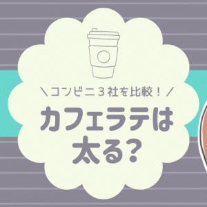 コンビニのカフェラテは毎日飲んだら太る?大手3社の糖質量とカロリーを比較!