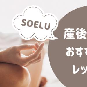 SOELU(ソエル)の産後ママにおすすめのヨガレッスン6選
