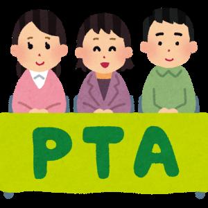【PTA】気になるPTA活動。役員になりたくない!それともやるべき?やらないといけない?