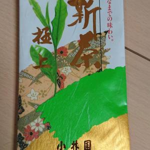 【株主優待銘柄の売却】静岡県産新茶がもらえるテクノ菱和売却しました
