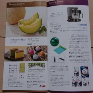 【新晃工業の株主優待】カタログで注文したアイスクリームセットが届きました