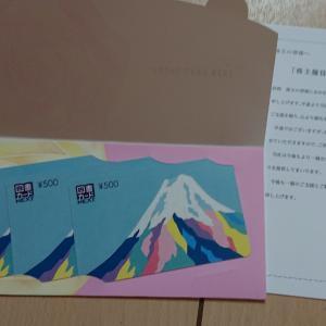 【東京個別指導学院の株主優待】カタログで選んだ図書カードで鬼滅の刃買いました