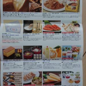 【大庄の株主優待】カタログギフトで頼んだMIYABIのパンが届きました