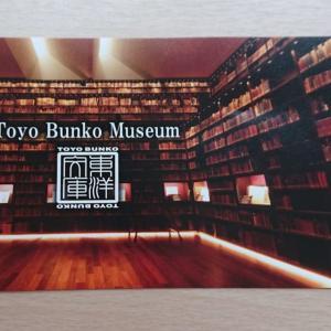 【三菱商事の株主優待】隠れ優待⁉東洋文庫ミュージアムの入場券もらえます