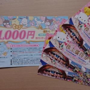 【サンリオの株主優待】1000円の割引券でハンディーファン買いました