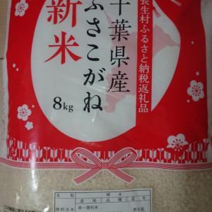 【ふるさと納税】千葉県長生村の新米、ふさこがねが届きました