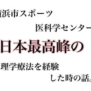 日本最高峰の理学療法を経験した時の話①~実習前の準備編~(横浜市スポーツ医科学センター)