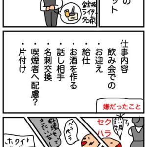 バイト遍歴⑤バンケット(田舎編)