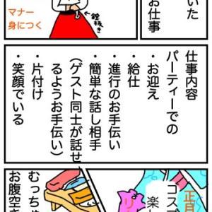 バイト遍歴④バンケット(都会)
