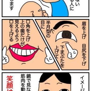 笑顔の作り方:実用編!