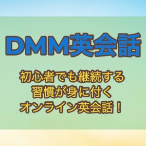 DMM英会話の評判・口コミをレビュー!2年やった結果、留学しました!