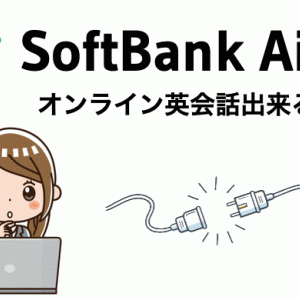 SoftBank Air(ソフトバンクエアー)でオンライン英会話は出来るのか
