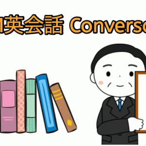 【初心者】DMM英会話の教材Conversation(会話)の魅力を熱く語る