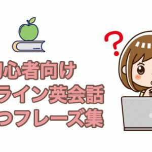 【よく聞かれるフレーズ】オンライン英会話初心者に役立つフレーズ