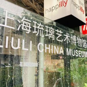 上海琉璃芸術博物館に行ってきたんやけど。~こりゃヤバイ~