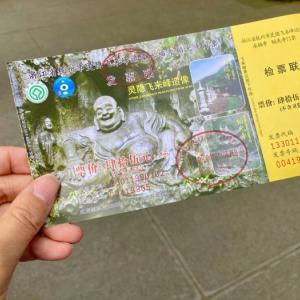 杭州霊隠寺に感動した・・・!~M押しをまた見つけた。~