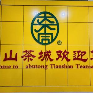 天山茶城に行ってみたらお腹が空いた件。