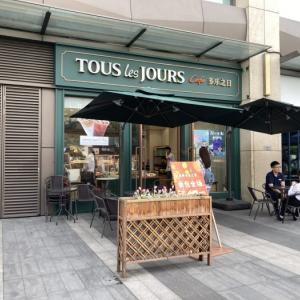 いや、パン屋は1日の支えよ。〜TOUS  les JOURS〜