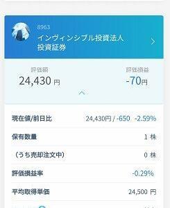 インヴィンシブル投資法人、指値24500円に刺さりました