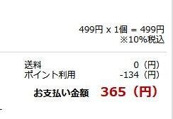使い捨てマスク51枚で499円だって?飛びついて注文しました。