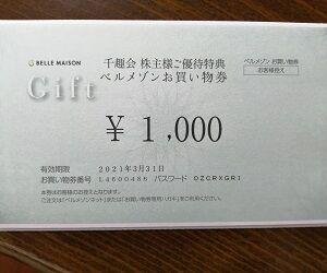 千趣会の株主優待券が届きました、使いました。