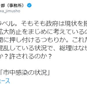 小沢 一郎「政府は、感染拡大防止をまじめに考えているのか? 総理はなぜ一切説明しないのか?」