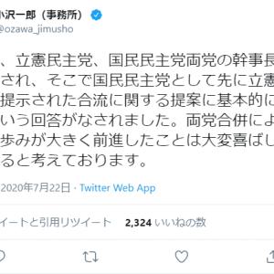 小沢 一郎「一日も早く新しい党をスタートさせ,真に全ての国民のための政治を行う政権を作ることが,我々の国民に対する責任である」