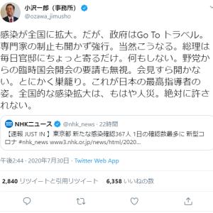小沢 一郎「全国的な感染拡大は、もはや人災。絶対に許されない。飲食店の壮絶な苦しみなど理解せず。正に副総理が学べと言った『ナチスの手口』そのもの」