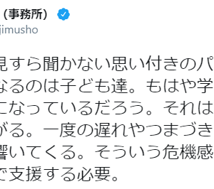 小沢 一郎「なぜ総理はこれほど国会を嫌がるのか。逃げるような者に総理の資格はない」「この政権は,最後はデータそのものを偽造しかねない」