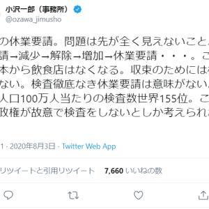 小沢 一郎「批判されるのは嫌だと国会を開こうともしない,国民のために働かない総理。こんな総理をどこまで許容できるだろう」