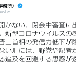 小沢 一郎「公文書改竄の再発防止のために必要なのは、捜査機関による真実の究明である」「原爆の日。人類がその手で地獄を作り出した日」