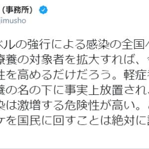 小沢 一郎「感染の拡大。5カ月間の無策のツケを国民に回すことは絶対に許されない」「総理はこの国の無責任の象徴的存在である」