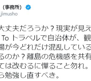 小沢 一郎「この総理は 現実が見えているのだろうか? 根元を断たないと、この国は滅茶苦茶になる」