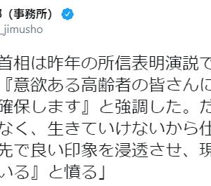 小沢 一郎「自民党は権力の維持のための茶番劇や目くらまし、隠蔽への熱意は壮絶。7年8カ月でこの国の政治は近代以前に戻った。政権交代以外に政治の再生の道はない」