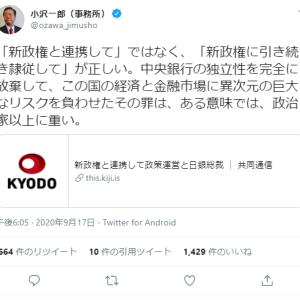 小沢 一郎「嘘、ごまかし、言い訳。 こんなバカみたいな政治を続けるも続けないも、最後は国民次第。 政治のレベルは国民が決める」