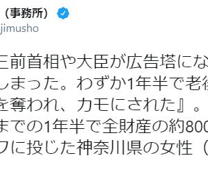 小沢 一郎「安倍前首相らを広告塔にした詐欺 ― 当人たちのことを当人たちが調査するわけがない。国民が刮目しなければ世界の笑いものになる」
