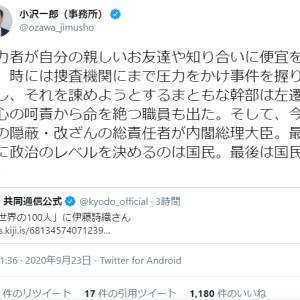 小沢 一郎「隠蔽・改ざんの総責任者が内閣総理大臣。最終的に政治のレベルを決めるのは国民。最後は国民次第」
