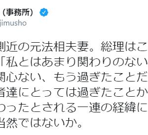 小沢 一郎「日本の議会制民主主義は戦後最悪。権力者が権力を私物化しやりたい放題なのにうやむやにされ国民の関心も薄い。選択が未来を作る。このままではこの国に未来はない」