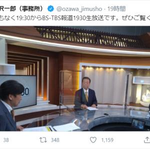 小沢 一郎「次の選挙で必ず政権を取る!」