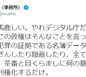 小沢 一郎「被害者の感情を簡単に踏みにじる手合が重用される自民党。劣化というレベルではなく、完全に壊れてしまった。善悪の判断すらできない」