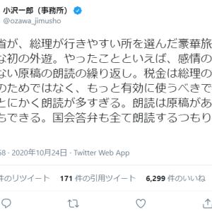 小沢 一郎「自分達に都合の悪い事柄を全て『世の中には説明できないこともある』で済まされたのではたまらない。もはや前近代的な独裁者の国。絶対に阻止しないといけない」
