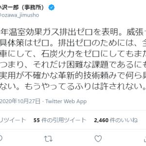 小沢 一郎「そもそも国民のために働かない内閣などあるのか。確かに安倍内閣は一部のお友達のためだけに熱心に働いていた。菅内閣は実体としては安倍内閣の手法を継承している」