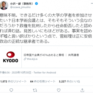 小沢 一郎「見苦しいにもほどがある。 事実を認めず嘘と言い訳ばかりという点で菅総理は正に安倍政治の正統な継承者である」「私物化政治の恥ずかしい国から恐怖政治の恐ろしい国へ」
