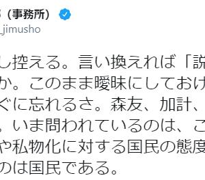 小沢 一郎「問われているのは隠蔽や私物化に対する国民の態度」「予算委の与党の質問は悲しくなるレベル。この国の議会制民主主義の成熟への道は、まだ遠い。国民皆が考える必要」