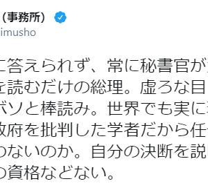 小沢 一郎「自分の決断を説明できない人物に総理の資格などない」「苦しみ悩む人に寄り添わない政治はあり得ない」