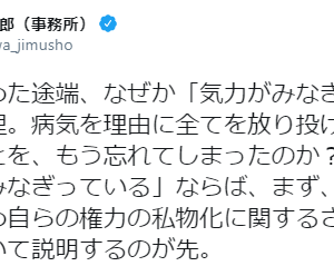 小沢 一郎「安倍前総理は、権力の私物化に関する疑惑について説明するのが先」「指導者が自らの政治的決断について説明することが政治。菅総理は、政治をやる気がないなら即辞任を」